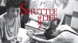 Shuttle Life - Fen bei ren sheng