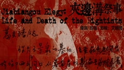 Jiabiangou Elegy: Life and Death of the Rightists - The Persecution of Inmates at the Jiabiangou Labor Camp
