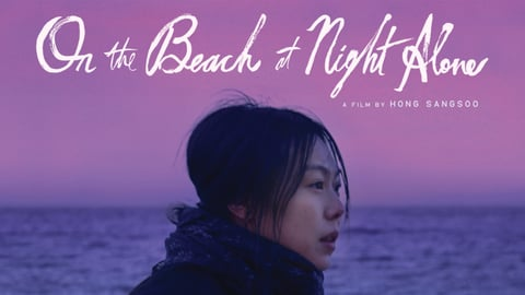 On the Beach at Night Alone cover image