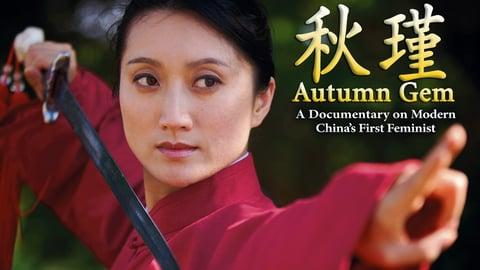 Autumn Gem - Modern China's First Feminist