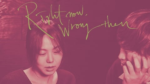 Right Now, Wrong Then