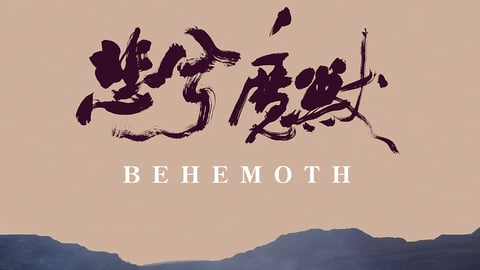 Behemoth - A Meditation on China's Coal and Iron Industries