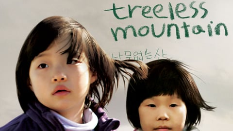 Preview image of Treeless Mountain