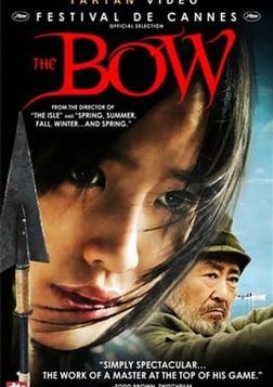 The Bow - Hwal