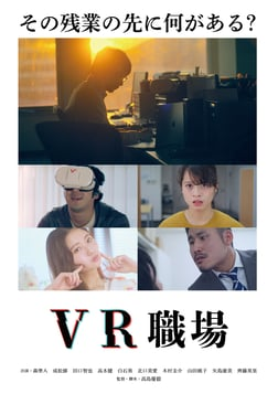 VR Workplace