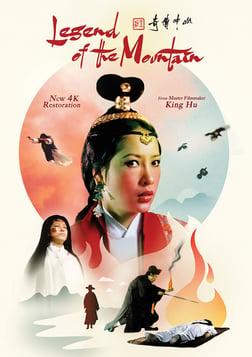 Legend of the Mountain - Shan zhong zhuan qi