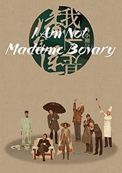 I Am Not Madame Bovary - Wo bu shi Pan Jin Lian