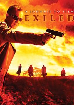 Exiled - Fong juk