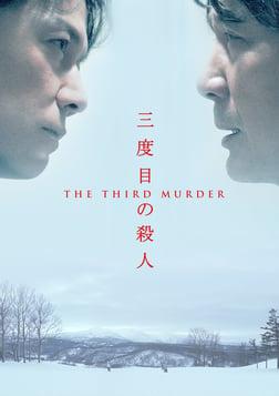 The Third Murder - Sandome no satsujin