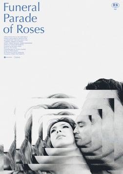 Funeral Parade of Roses - Bara no sôretsu