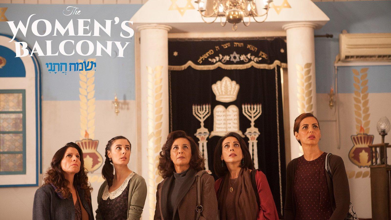 The Women's Balcony - Ismach Hatani