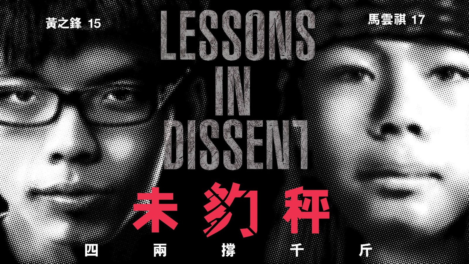 Lessons in Dissent - A New Generation of Hong Kong Democracy Activists