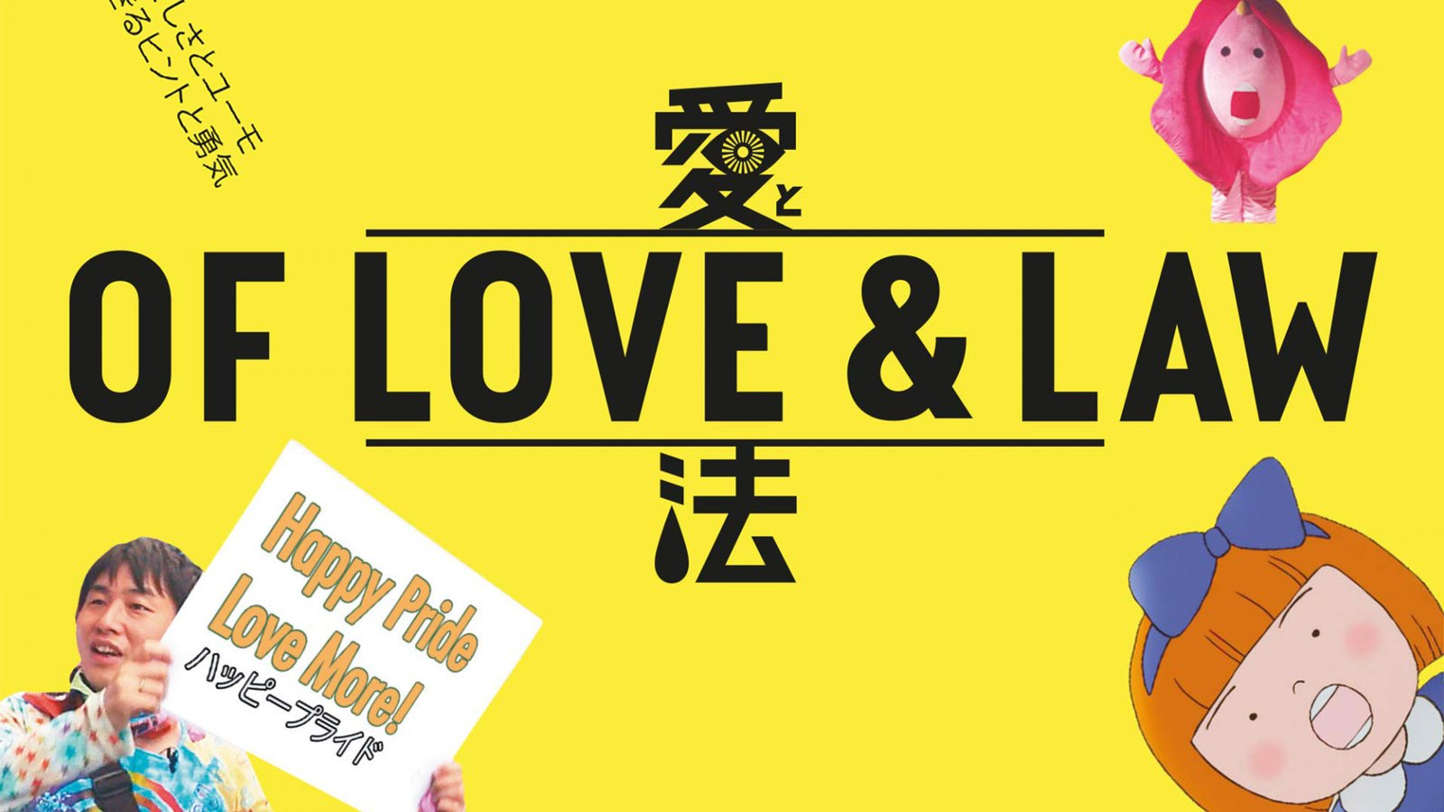 Of Love and Law