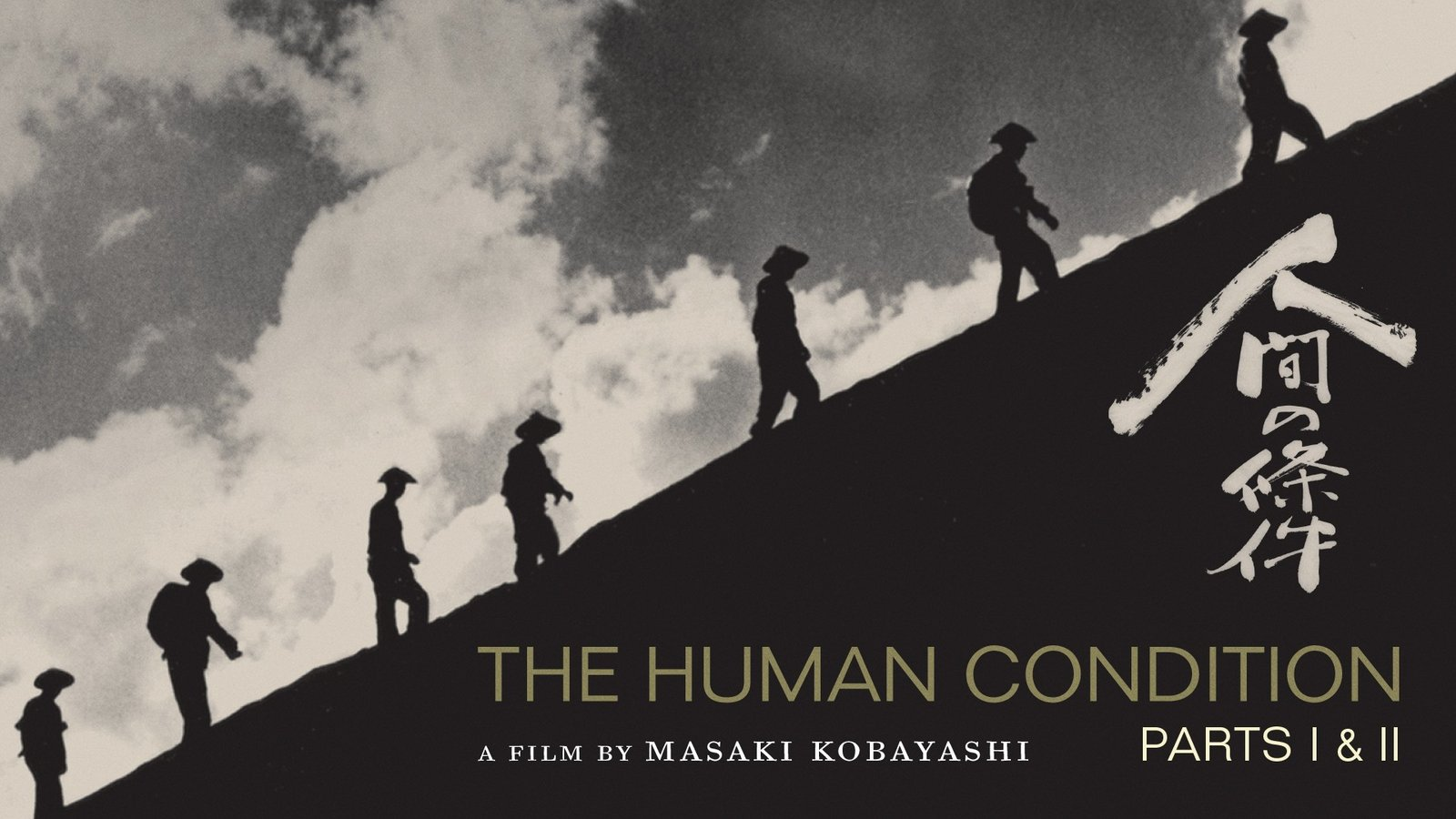 The Human Condition: Parts 1 & 2